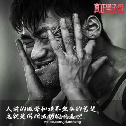 王宝强经典励志图片